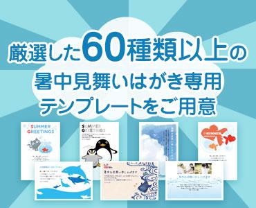 厳選した60種類以上の暑中見舞い 印刷はがき専用テンプレートをご用意
